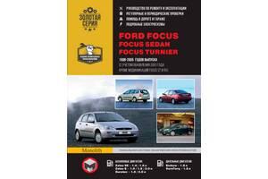 Ford Focus / Focus Sedan / Focus Turnier. Руководство по ремонту. Модели с 1998 по 2005 год выпуска (+обновление 2001 г)