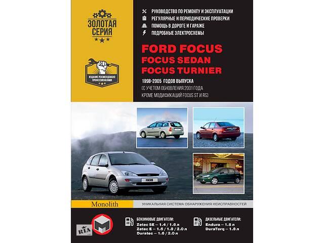 продам Ford Focus / Focus Sedan / Focus Turnier (Форд Фокус / Фокус Седан / Фокус Турнир). Руководство по ремонту, инструкци... бу в Харькове
