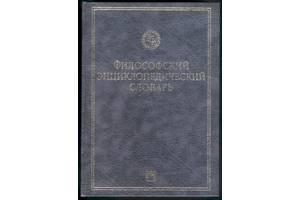 Философский энциклопедический словарь Е. Ф. Губский Г. В. Кораблева В. А. Лутченко 2003