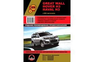 Great Wall Hover H3 / Haval H3 (Грейт Вол Ховер Н3 / Хавал Н3). Руководство по ремонту, инструкция по эксплуатации. М...