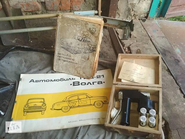 Каталог запасных частей автомобиля ГАЗ-21