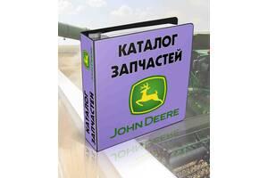 Каталог запчастей тракторов Джон Дир John Deere 8120, 8220, 8320, 8420, 8520 в виде книги на русском языке онлайн