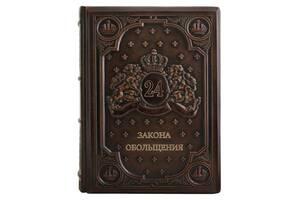 Книга 24 Закона обольщения 170х245х54 мм подарочная в кожаном переплете BST 260176