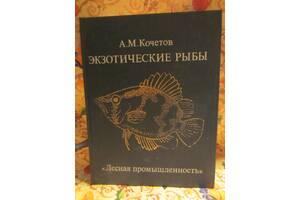 """Книга: А.М. Кочетов """"Экзотические рыбы"""""""
