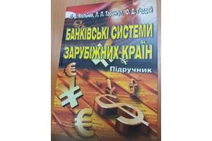 Книга Банковские системы зарубежных стран