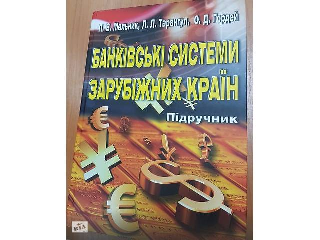 бу Книга Банковские системы зарубежных стран в Ивано-Франковске