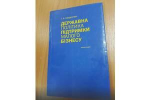 Книга Государственная политика поддержки малого бизнеса