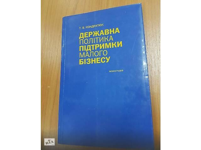 Книга Государственная политика поддержки малого бизнеса- объявление о продаже  в Ивано-Франковске