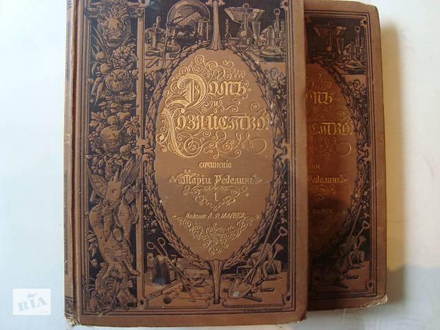купить бу Книга для букинистов (цена снижена) в Калуше