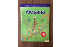 Книга для детей о человеке и человеческий организм