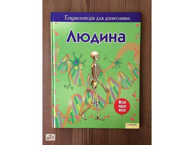 бу Книга для детей о человеке и человеческий организм в Виннице