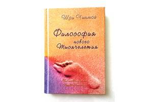 Книга «Философия нового тысячелетия», Шри Чинмой