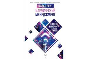 """Книга """"Кармический менеджмент: эффект бумеранга в бизнесе и в жизни"""" 2019 г. Майкл Роуч"""