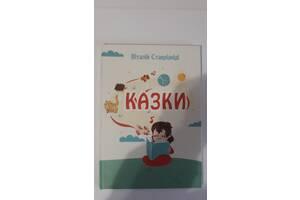 """Книга """"Казки"""""""
