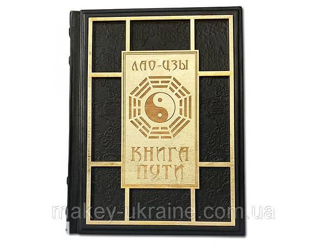 """Книга """"Книга Пути"""" Лао-Цзы- объявление о продаже  в Дубно"""