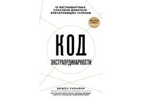 "Книга ""Код Экстраординарности"" Вишен Лакьяни"
