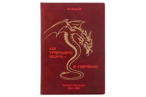 Книга Ли Куан Ю Из третьего мира в первый 175х250х30 мм подарочная в кожаном переплете BST 260178