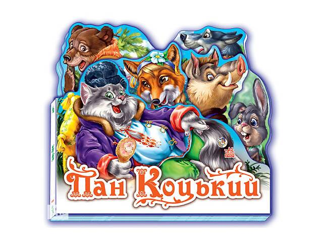 бу Книга Любимая сказка (мини): Пан Коцкий (у) 332021 в Одессе