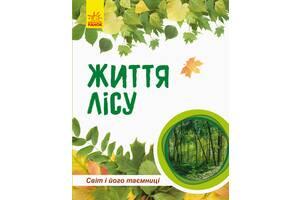 """Книга """"Мир и его тайны: Жизнь леса"""" (у) 740002"""