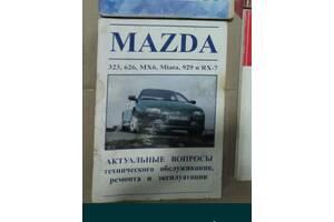 Книга о ремонте эксплуатации mazda 323