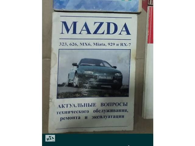 купить бу Книга о ремонте эксплуатации mazda 323 в Виннице