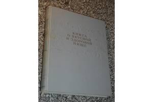 Книга о вкусной и здоровой пище 1964 г