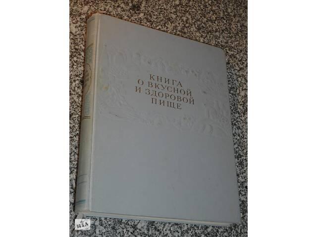 Книга о вкусной и здоровой пище 1964 г- объявление о продаже  в Николаеве