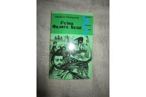 Книга «Руїна. Облога Буші» Михайла Старицького, українською