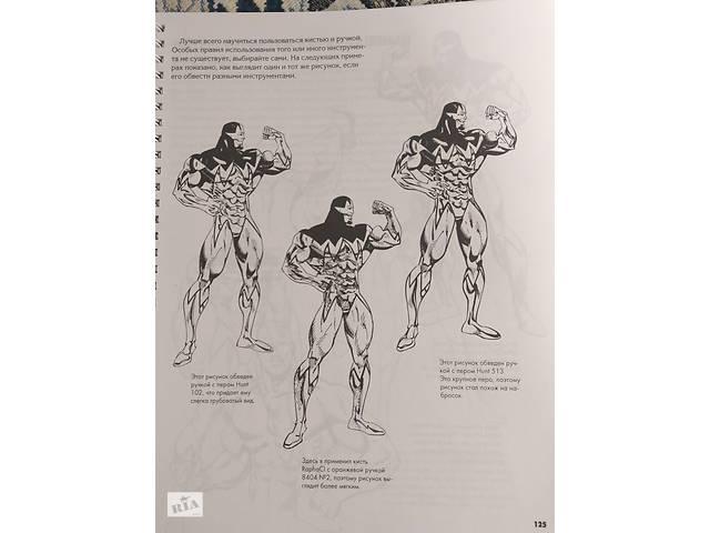 купить бу Книга самоучитель по рисованию  в Украине