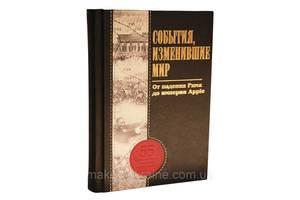 """Книга """"События, изменившие мир"""". От падения Рима до империи Apple"""