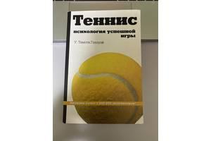 Книга «Теннис. Психология успешной игры.»