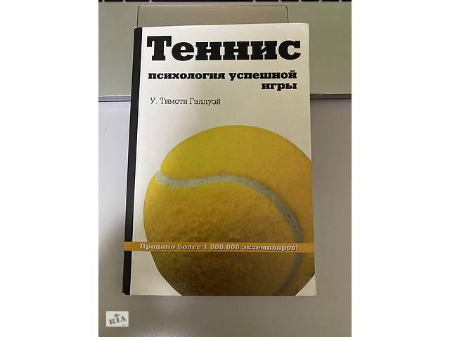бу Книга «Теннис. Психология успешной игры.» в Киеве