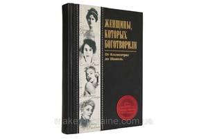"""Книга в коже """"Женщины, которых боготворили"""" От Клеопатры до Шанель"""