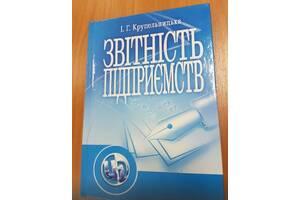 Книга Отчетность предприятий