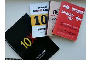 Книги от Гранда Кардона + Планировщик в подарок