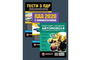 Комплект ПДД 2020 с комментариями и иллюстрациями + Тести ПДР + Підручник з водіння автомобіля