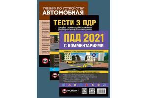 Комплект Правила дорожного движения Украины 2021 (ПДД 2021) с комментариями и иллюстрациями + Тести ПДР + Учебник по...