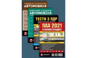 Комплект Правила дорожного движения Украины 2021 (ПДД 2021) с иллюстрациями + Тести ПДР + Підручник з водіння автомоб...