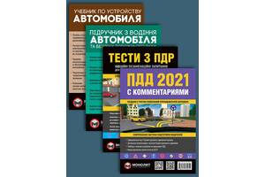 Комплект Правила дорожного движения Украины 2021 (ПДД 2021) с комментариями + Тесты ПДД + Учебник по вождению автомоб. . .