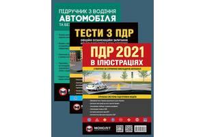 Комплект Правила дорожнього руху України 2021 (ПДР 2021) з ілюстраціями + Тести ПДР + Підручник з водіння автомобіля