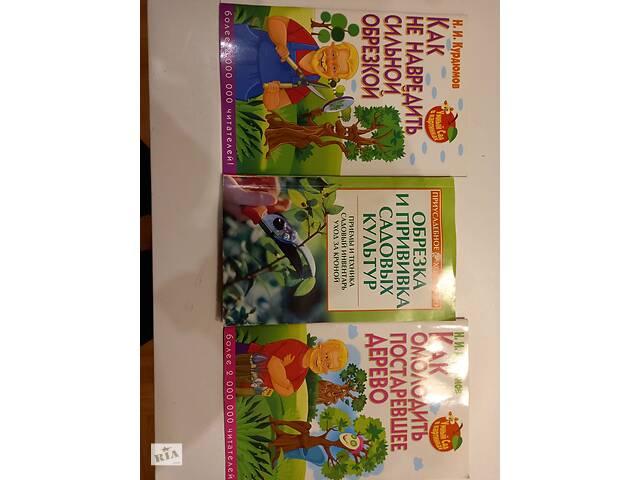 Комплект из 3 брощюр по обрезке садовых культур- объявление о продаже  в Запорожье