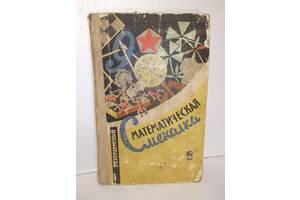 Кордемский. Математическая смекалка. 1965