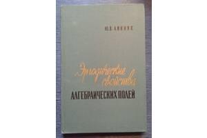Линник Ю. В. «Эргодические свойства алгебраических полей»