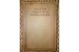 Малая советская энциклопедия том 1