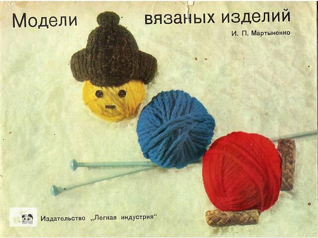 """Мартыненко И.П."""" Модели вязаных изделий"""".- объявление о продаже  в Одессе"""