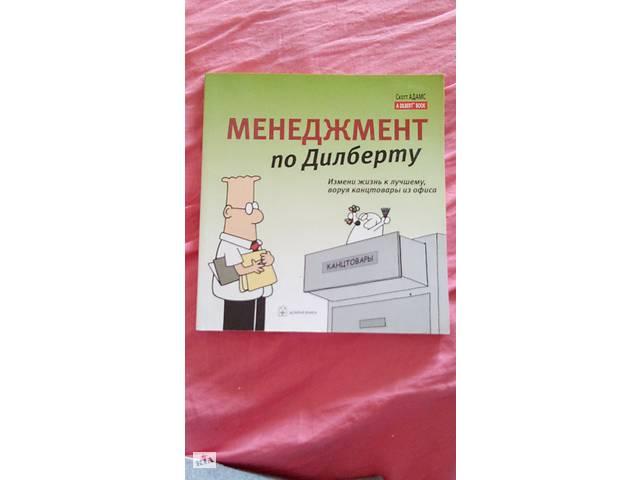Менеджмент по Дилберту- объявление о продаже  в Черкассах