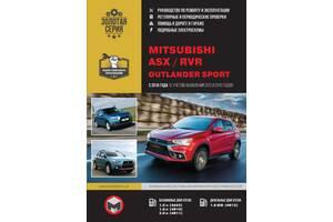 Mitsubishi ASX / RVR / Outlander Sport. Руководство по ремонту. Модели с 2010 года выпуска (+рестайлинг 2012 и 2015 гг.)
