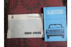 Мой автомобиль Жигули (ВАЗ - 2101,2102,2103 (06),2105 (07),21011