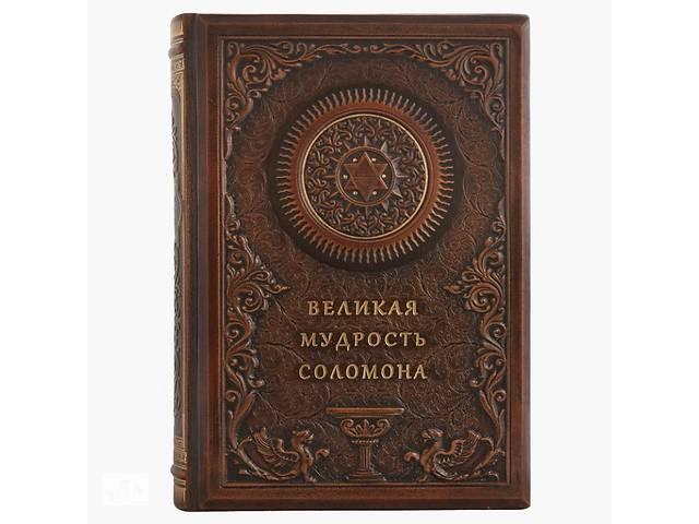 купить бу Книга подарочная элитная серия BST25727 Мудрость Соломона в кожаном переплете в Киеве