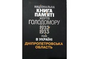 Национальная книга памяти'памяти жертв Гододомора 1932-1933 годов в Украине